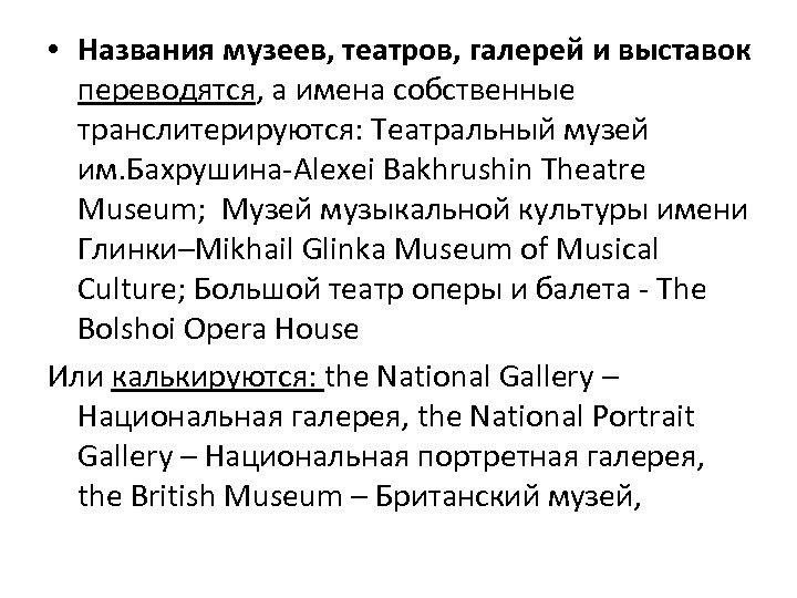• Названия музеев, театров, галерей и выставок переводятся, а имена собственные транслитерируются: Театральный