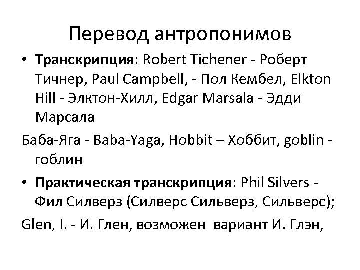 Перевод антропонимов • Транскрипция: Robert Tichener - Роберт Тичнер, Paul Campbell, - Пол Кембел,