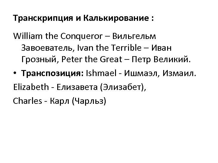 Транскрипция и Калькирование : William the Conqueror – Вильгельм Завоеватель, Ivan the Terrible –