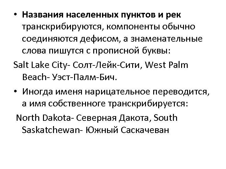 • Названия населенных пунктов и рек транскрибируются, компоненты обычно соединяются дефисом, а знаменательные