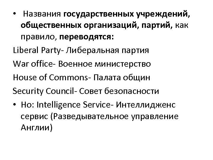 • Названия государственных учреждений, общественных организаций, партий, как правило, переводятся: Liberal Party- Либеральная