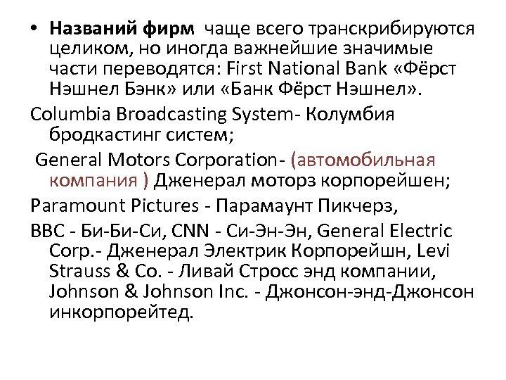 • Названий фирм чаще всего транскрибируются целиком, но иногда важнейшие значимые части переводятся: