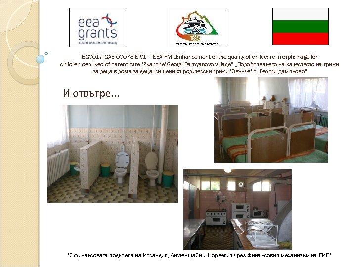 """BG 0017 -GAE-00078 -E-V 1 – EEA FM """"Enhancement of the quality of childcare"""