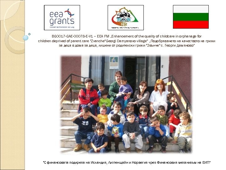 "BG 0017 -GAE-00078 -E-V 1 – EEA FM ""Enhancement of the quality of childcare"