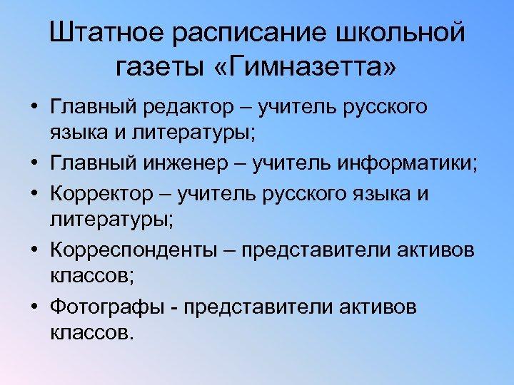 Штатное расписание школьной газеты «Гимназетта» • Главный редактор – учитель русского языка и литературы;