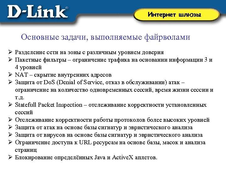 Интернет шлюзы Основные задачи, выполняемые файрволами Ø Разделение сети на зоны с различным уровнем