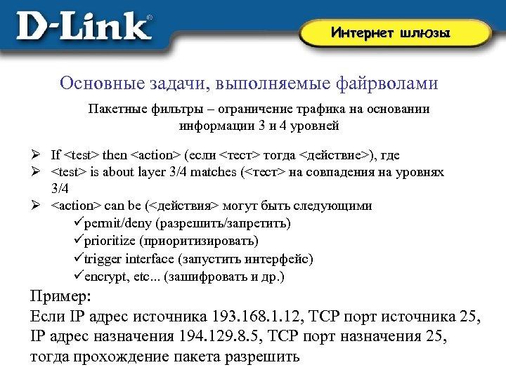 Интернет шлюзы Основные задачи, выполняемые файрволами Пакетные фильтры – ограничение трафика на основании информации