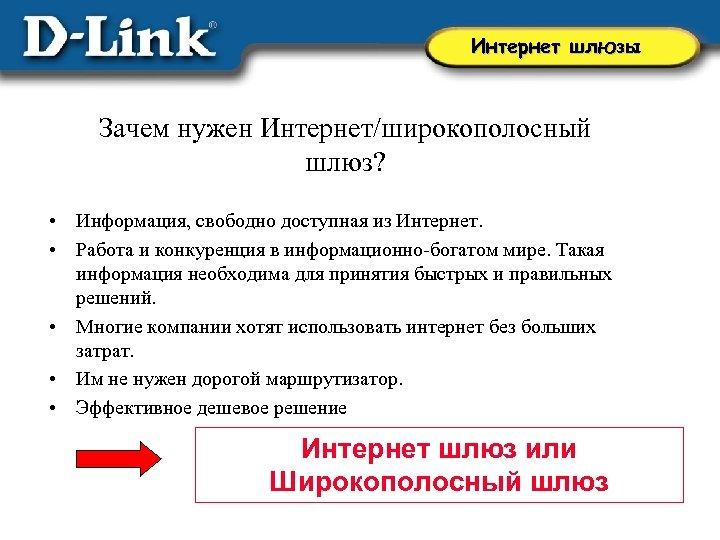 Интернет шлюзы Зачем нужен Интернет/широкополосный шлюз? • Информация, свободно доступная из Интернет. • Работа