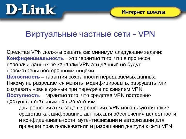 Интернет шлюзы Виртуальные частные сети - VPN Средства VPN должны решать как минимум следующие