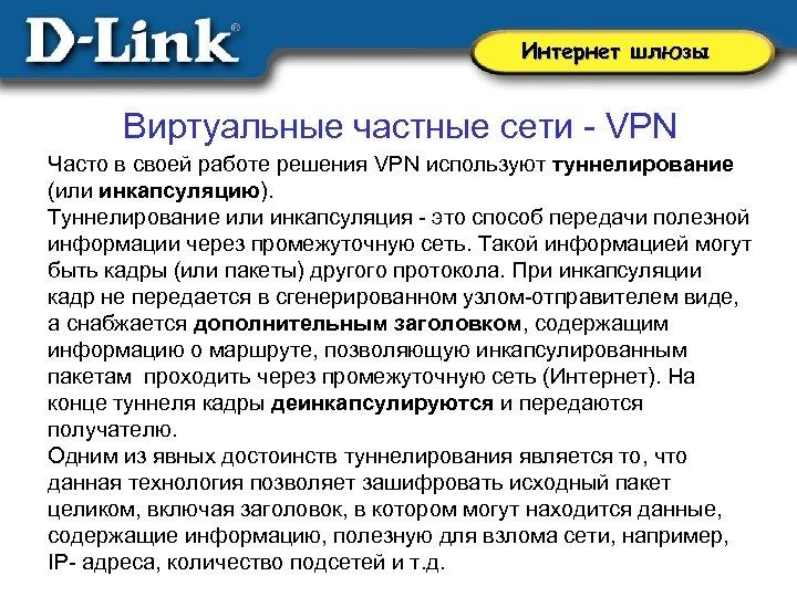 Интернет шлюзы Виртуальные частные сети - VPN Часто в своей работе решения VPN используют