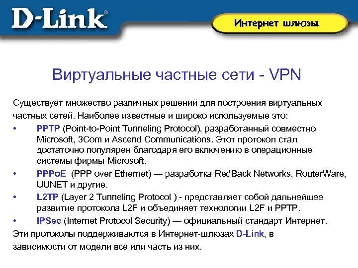 Интернет шлюзы Виртуальные частные сети - VPN Существует множество различных решений для построения виртуальных
