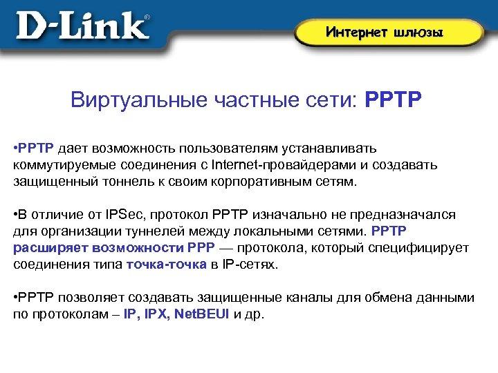Интернет шлюзы Виртуальные частные сети: PPTP • PPTP дает возможность пользователям устанавливать коммутируемые соединения
