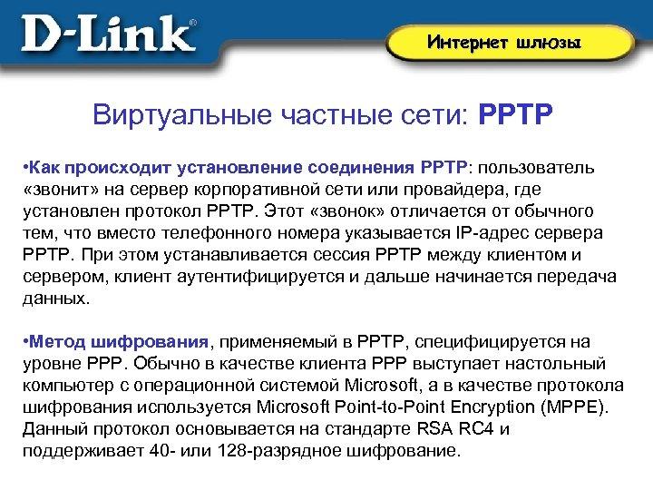 Интернет шлюзы Виртуальные частные сети: PPTP • Как происходит установление соединения PPTP: пользователь «звонит»