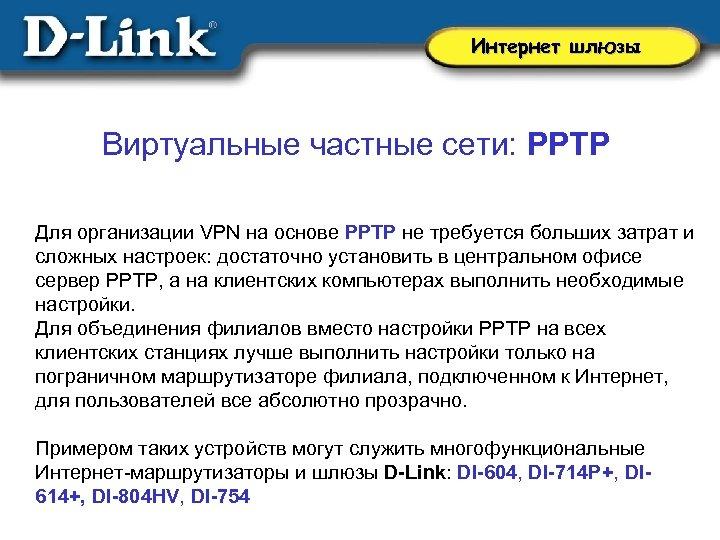 Интернет шлюзы Виртуальные частные сети: PPTP Для организации VPN на основе PPTP не требуется