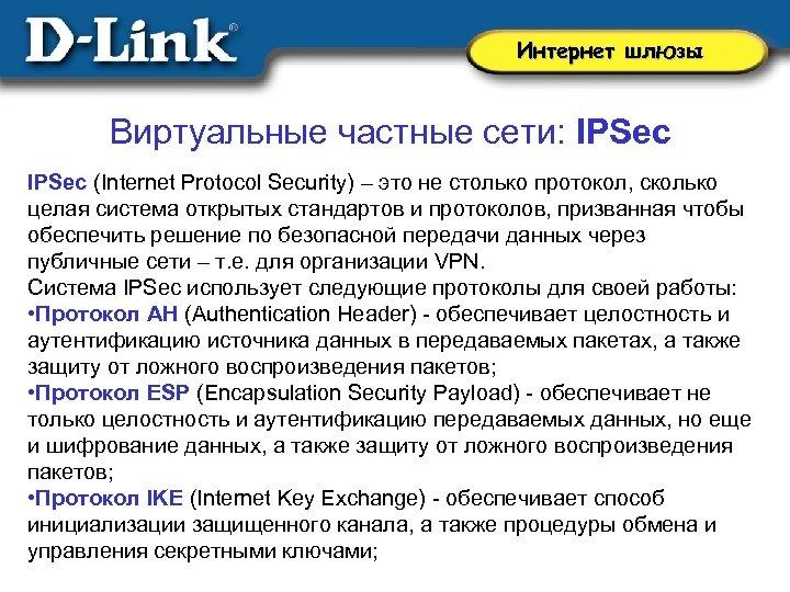 Интернет шлюзы Виртуальные частные сети: IPSec (Internet Protocol Security) – это не столько протокол,