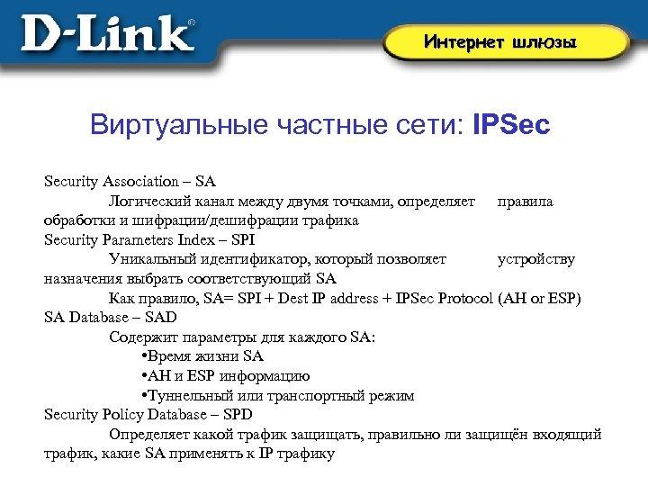 Интернет шлюзы Виртуальные частные сети: IPSec Security Association – SA Логический канал между двумя