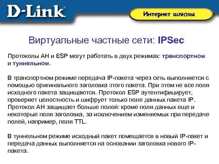 Интернет шлюзы Виртуальные частные сети: IPSec Протоколы AH и ESP могут работать в двух