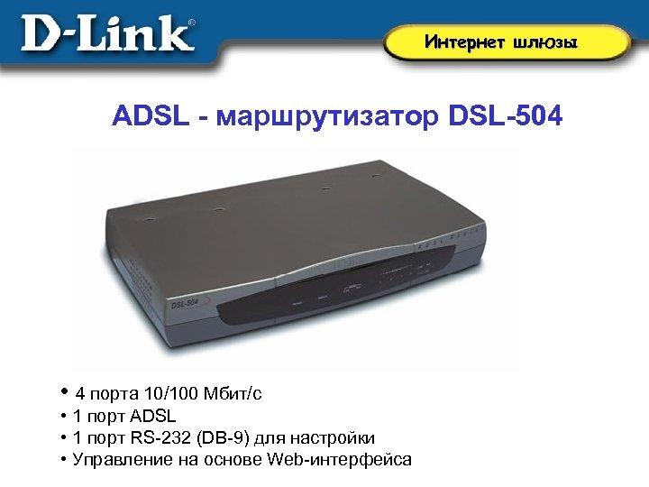 Интернет шлюзы ADSL - маршрутизатор DSL-504 • 4 порта 10/100 Мбит/с • 1 порт