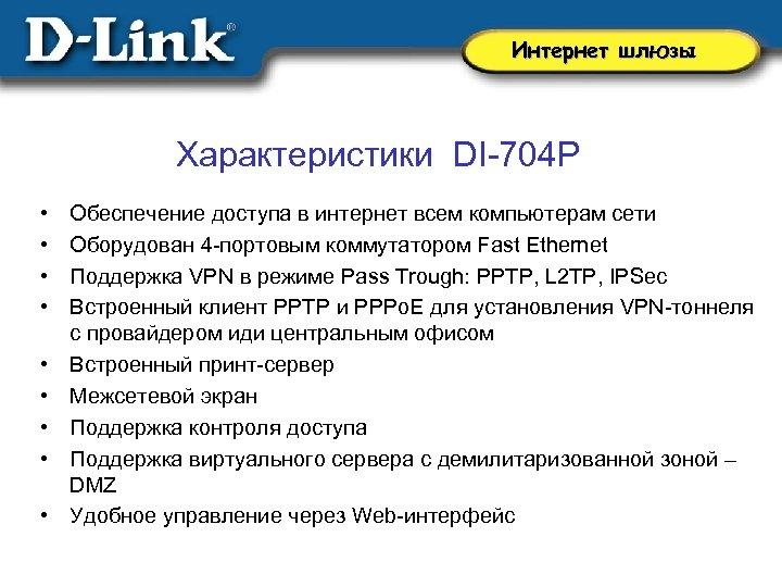 Интернет шлюзы Характеристики DI-704 P • • • Обеспечение доступа в интернет всем компьютерам