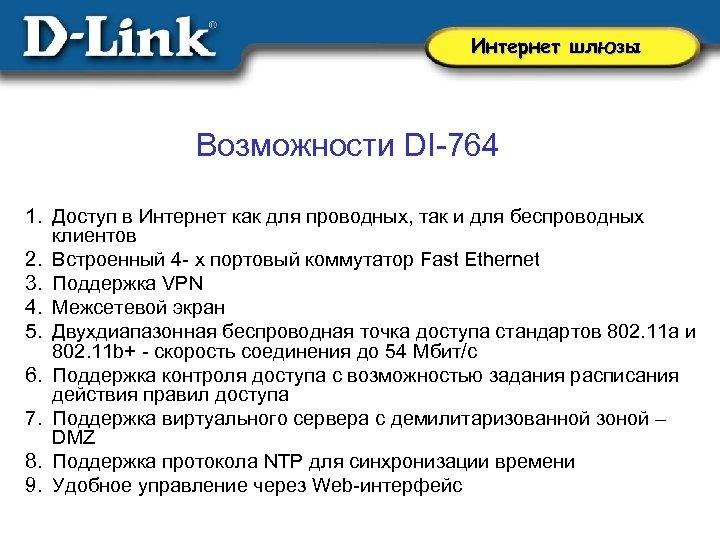 Интернет шлюзы Возможности DI-764 1. Доступ в Интернет как для проводных, так и для