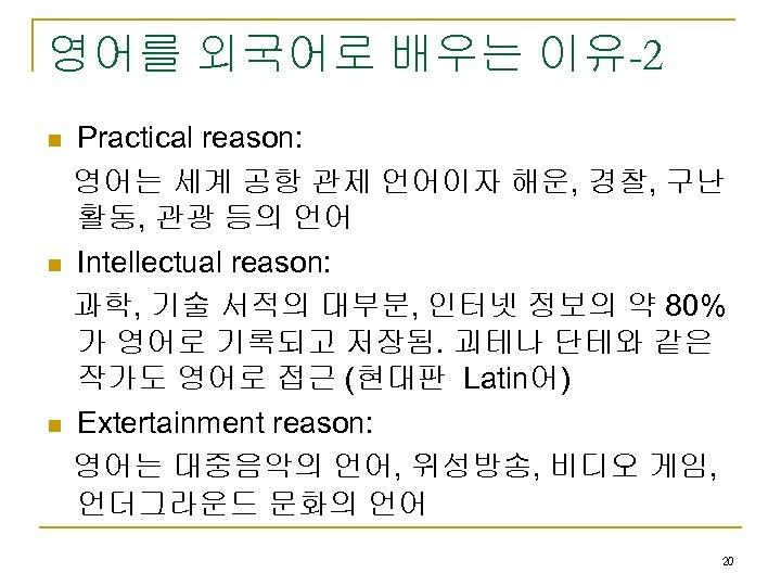 영어를 외국어로 배우는 이유-2 n n n Practical reason: 영어는 세계 공항 관제 언어이자