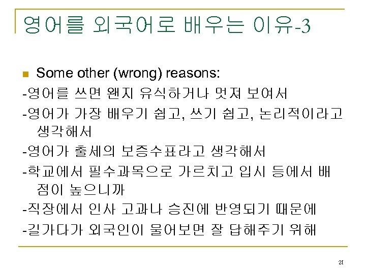 영어를 외국어로 배우는 이유-3 Some other (wrong) reasons: -영어를 쓰면 왠지 유식하거나 멋져 보여서