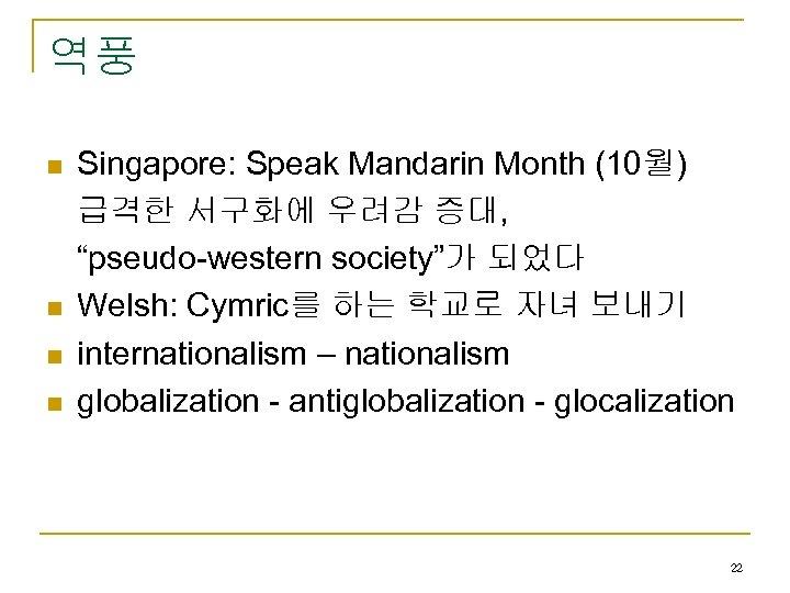 """역풍 n n Singapore: Speak Mandarin Month (10월) 급격한 서구화에 우려감 증대, """"pseudo-western society""""가"""
