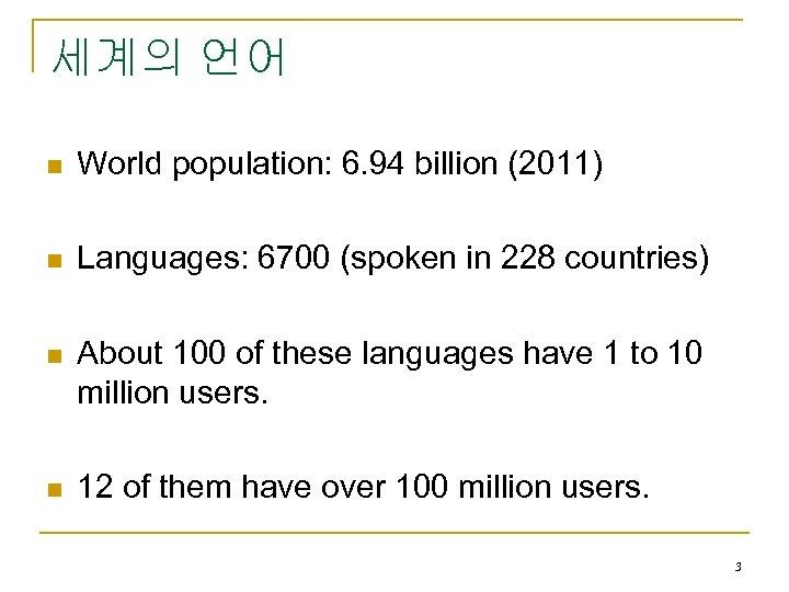 세계의 언어 n World population: 6. 94 billion (2011) n Languages: 6700 (spoken in