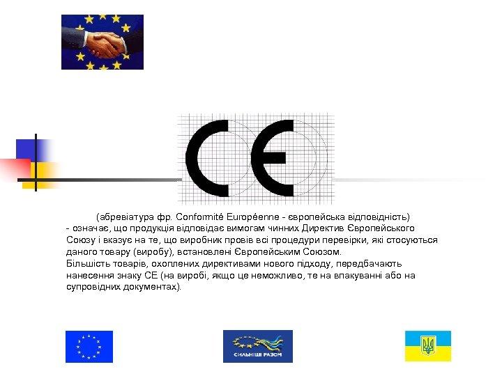 (абревіатура фр. Conformité Européenne - європейська відповідність) - означає, що продукція відповідає вимогам чинних