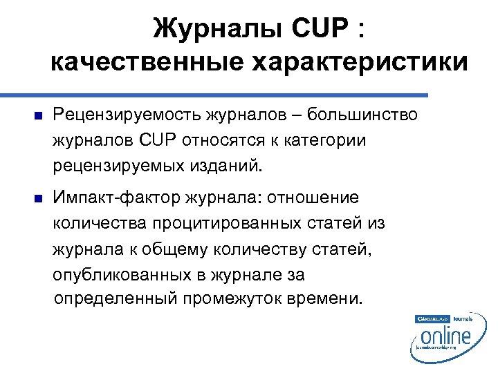 Журналы CUP : качественные характеристики n Рецензируемость журналов – большинство журналов CUP относятся к