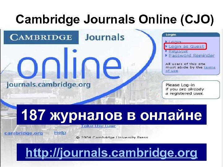 Cambridge Journals Online (CJO) 187 журналов в онлайне http: //journals. cambridge. org