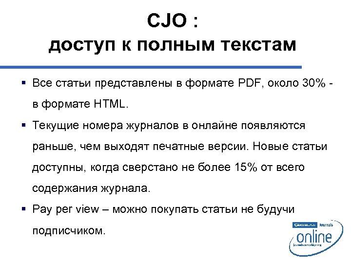 CJO : доступ к полным текстам § Все статьи представлены в формате PDF, около