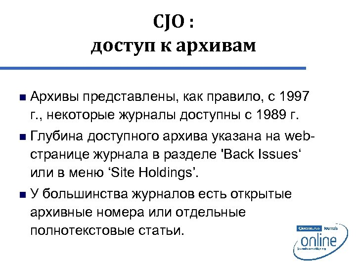 CJO : доступ к архивам n Архивы представлены, как правило, с 1997 г. ,