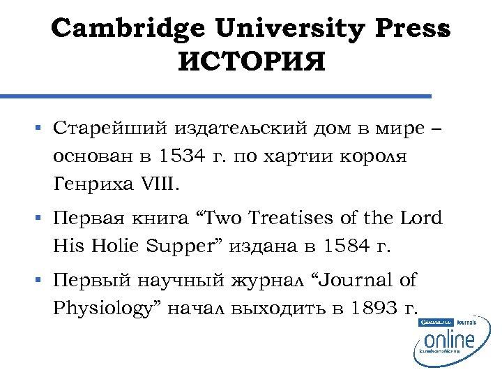 Cambridge University Press : ИСТОРИЯ § Старейший издательский дом в мире – основан в