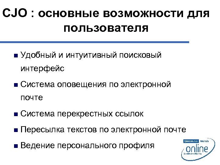 CJO : основные возможности для пользователя n Удобный и интуитивный поисковый интерфейс n Система