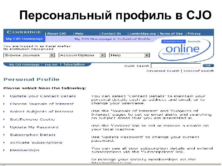 Персональный профиль в CJO