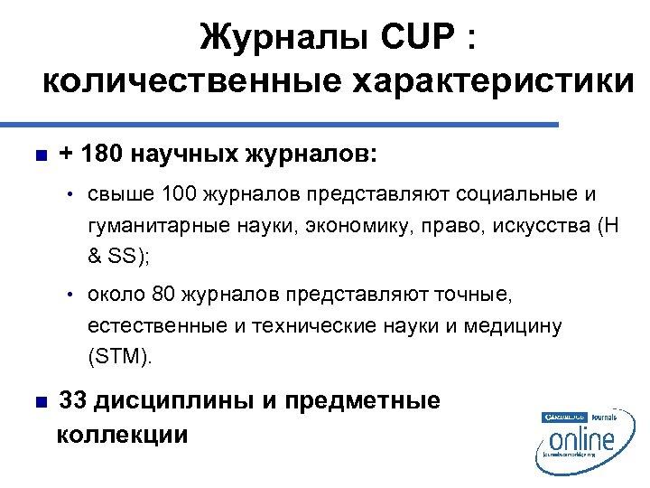 Журналы CUP : количественные характеристики n + 180 научных журналов: • свыше 100 журналов