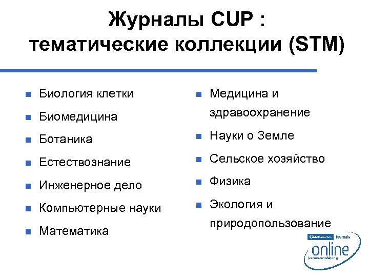 Журналы CUP : тематические коллекции (STM) n Биология клетки n Биомедицина n Ботаника n
