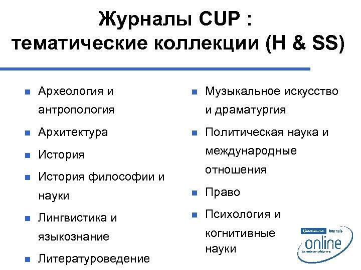 Журналы CUP : тематические коллекции (H & SS) n Археология и n антропология n