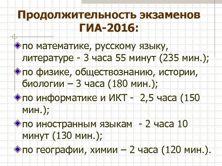 Продолжительность экзаменов ГИА-2016: по математике, русскому языку, литературе - 3 часа 55 минут (235