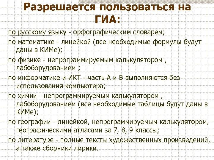 Разрешается пользоваться на ГИА: по русскому языку - орфографическим словарем; по математике - линейкой