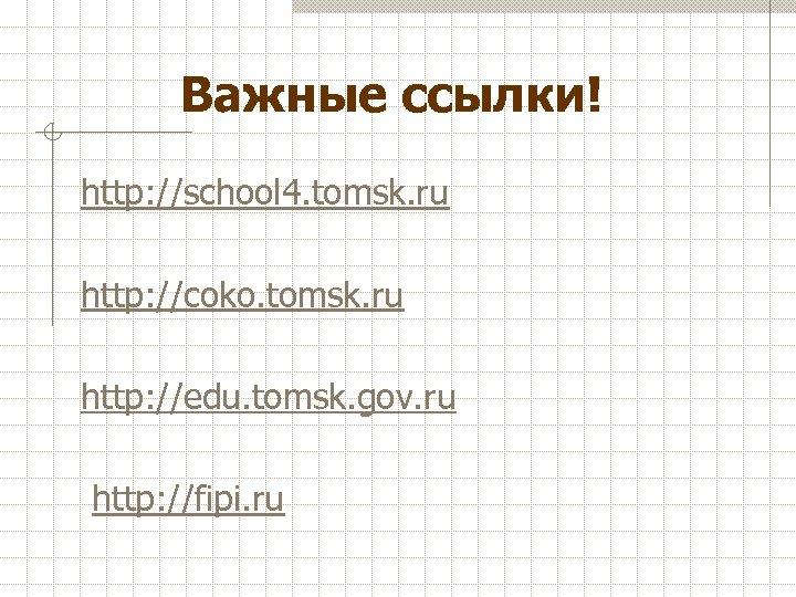 Важные ссылки! http: //school 4. tomsk. ru http: //coko. tomsk. ru http: //edu. tomsk.