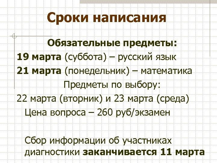 Сроки написания Обязательные предметы: 19 марта (суббота) – русский язык 21 марта (понедельник) –