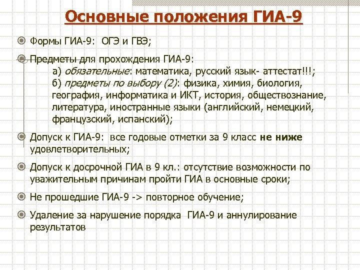 Основные положения ГИА-9 Формы ГИА-9: ОГЭ и ГВЭ; Предметы для прохождения ГИА-9: а) обязательные: