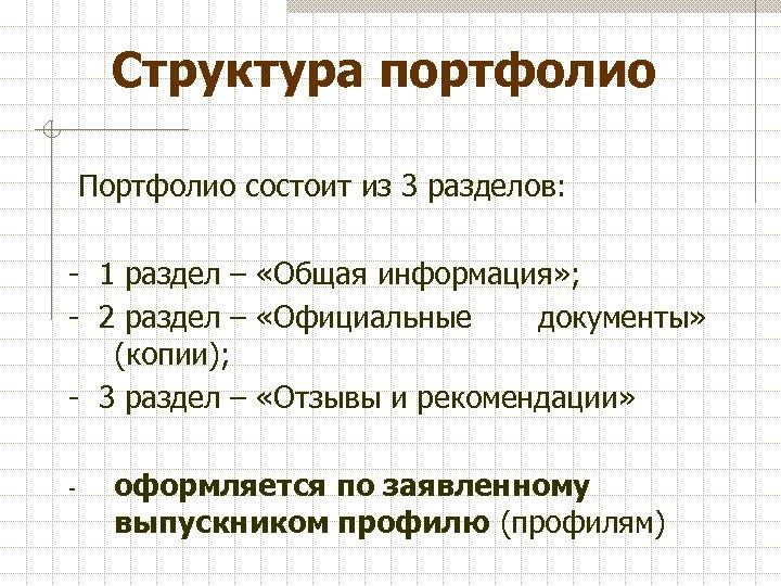 Структура портфолио Портфолио состоит из 3 разделов: - 1 раздел – «Общая информация» ;