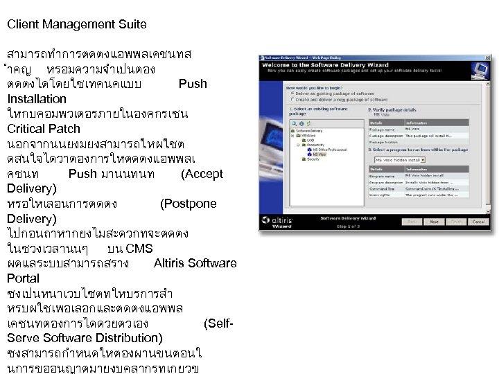 Client Management Suite สามารถทำการตดตงแอพพลเคชนทส ำคญ หรอมความจำเปนตอง ตดตงไดโดยใชเทคนคแบบ Push Installation ใหกบคอมพวเตอรภายในองคกรเชน Critical Patch นอกจากนนยงมยงสามารถใหผใชต ดสนใจไดวาตองการใหตดตงแอพพลเ
