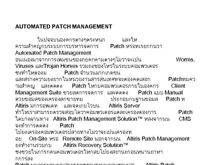 AUTOMATED PATCH MANAGEMENT ในปจจบนองคกรตางๆตระหนก และให ความสำคญกบระบบการบรหารจดการ Patch หรอทเรยกกนวา Automated Patch Management อนเนองมาจากการเพมขนของภยคกคามตางๆไมวาจะเปน Worms, Viruses