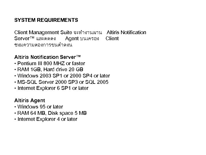 SYSTEM REQUIREMENTS Client Management Suite จะทำงานผาน Altiris Notification Server™ และตดตง Agent บนเครอง Client ซงมความตองการขนตำดงน