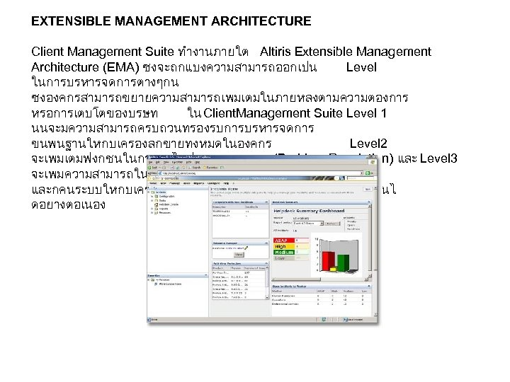 EXTENSIBLE MANAGEMENT ARCHITECTURE Client Management Suite ทำงานภายใต Altiris Extensible Management Architecture (EMA) ซงจะถกแบงความสามารถออกเปน Level