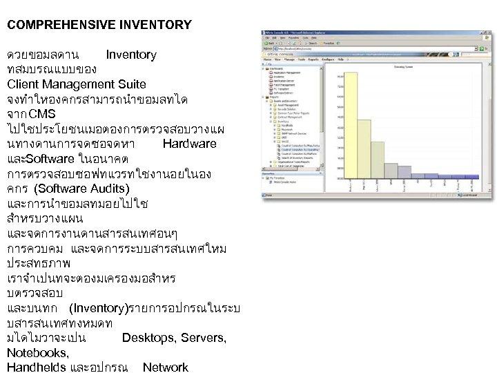 COMPREHENSIVE INVENTORY ดวยขอมลดาน Inventory ทสมบรณแบบของ Client Management Suite จงทำใหองคกรสามารถนำขอมลทได จาก CMS ไปใชประโยชนเมอตองการตรวจสอบวางแผ นทางดานการจดซอจดหา Hardware